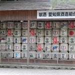 Même le saké à ses vertus reconnues ?