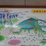 Représentation de Montagnes sacrees au Sanchō-jōju