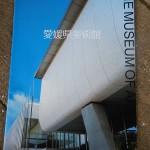 Musée des arts de Matsuyama