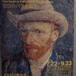 L'affiche de l'exposition Van Gogh