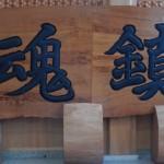 Caractères japonais