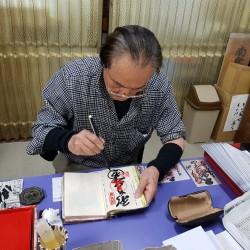 Calligraphie sur mon livre Temple 1